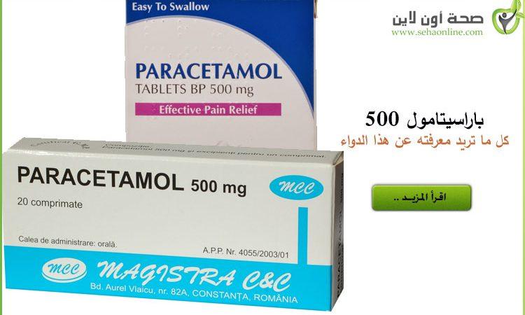 باراسيتامول 500 كل ما تحتاج معرفته عن باراسيتامول 500