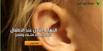 التهاب الأذن عند الأطفال