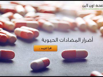 أضرار المضادات الحيوية