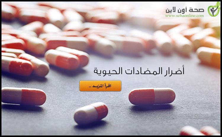 تعرف على أضرار المضادات الحيوية .. وكيف يمكن أن تستخدم الزيوت الأساسية كبدائل لها؟