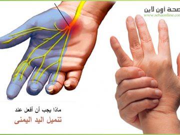 تنميل اليد والأطراف كل شيء عن أسباب وعلاج التنميل