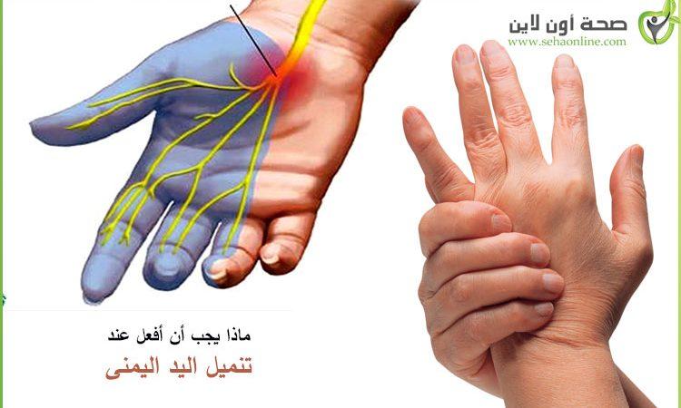 تنميل اليد اليمنى هذا ما يجب فعله حال تنميل اليد اليمنى