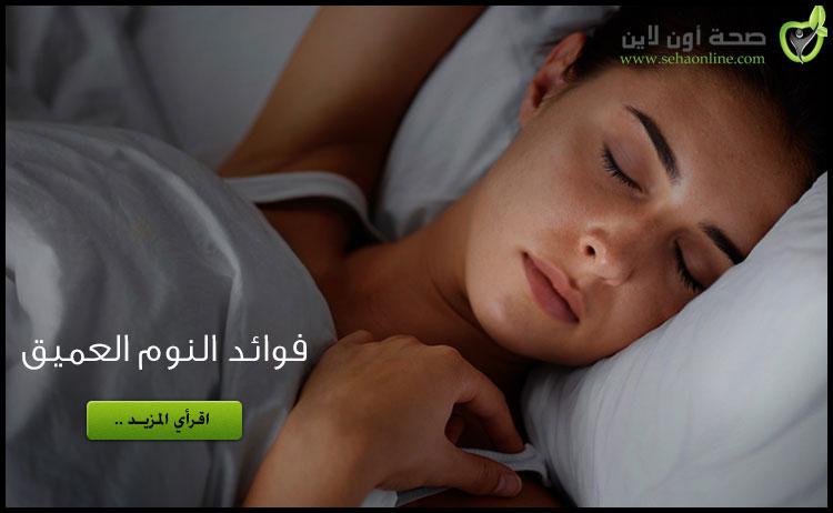النوم .. فوائد النوم العميق وتأثير النوم العميق على الصحة