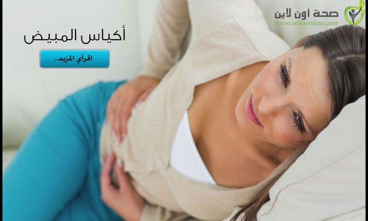 أكياس المبيض .. متى تكون خطيرة؟ وكيف تؤثر على الحمل؟