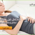 التخلص من غازات البطن