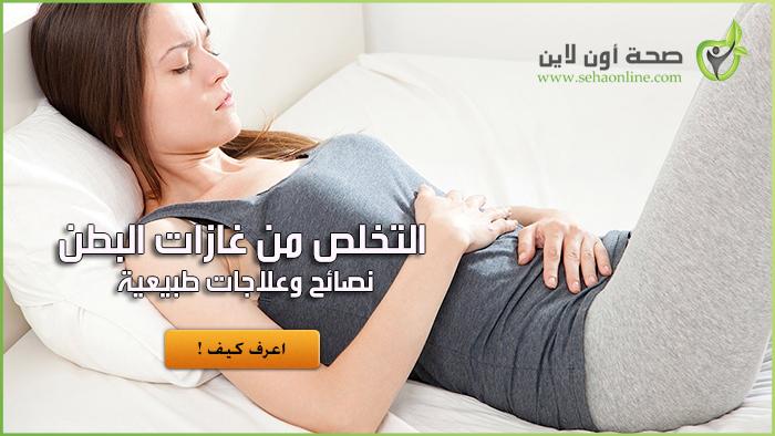نصائح وعلاجات طبيعية تساعد في التخلص من غازات البطن