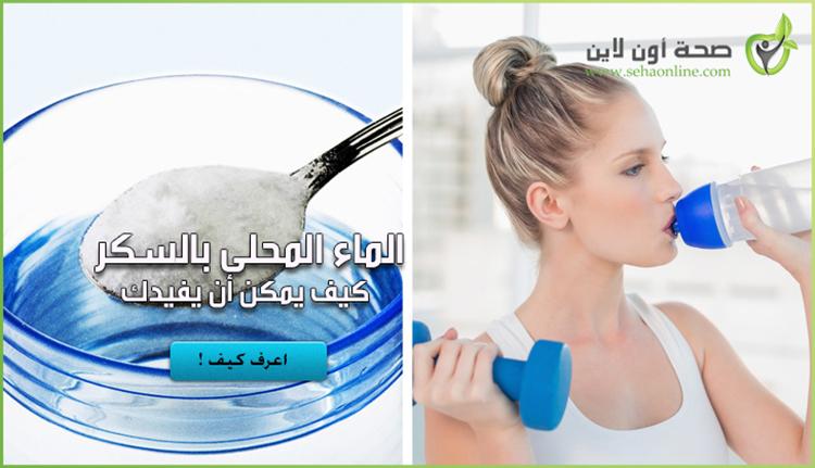 ماذا يحدث لجسمك عندما تشرب الماء المحلى بالسكر