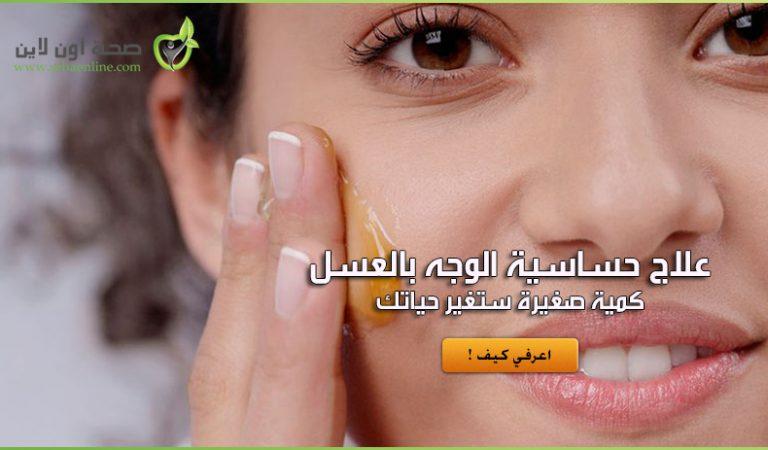 علاج حساسية الوجه بالعسل … كمية صغيرة ستغير حياتك