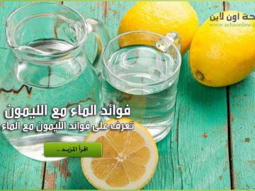 الماء والليمون