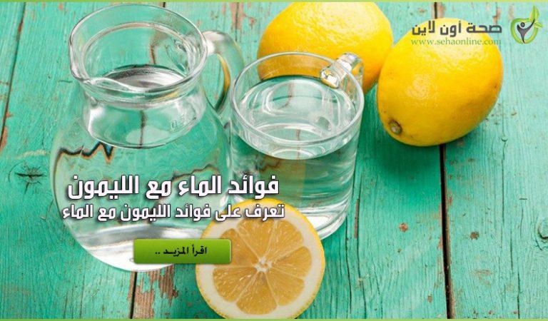 الماء والليمون – تعرف على فوائد الليمون مع الماء