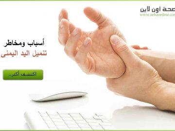 تنميل اليد اليمنى