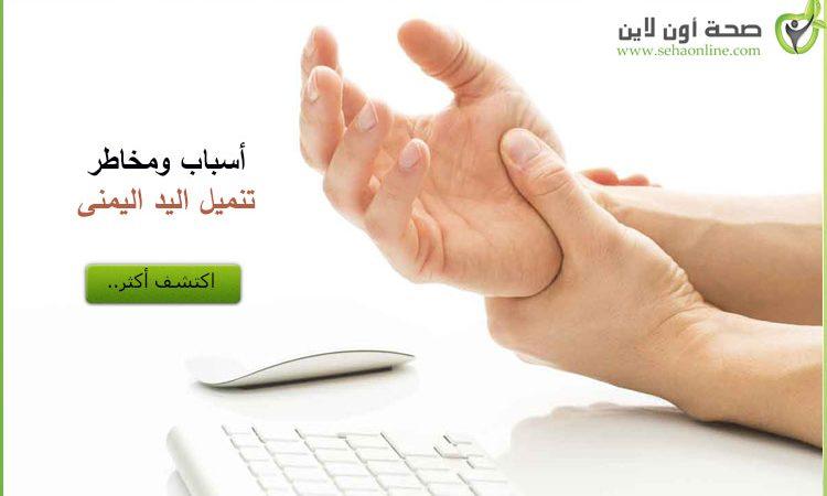 تنميل اليد اليمنى أسباب تنميل اليد اليمنى وهل هي خطيرة