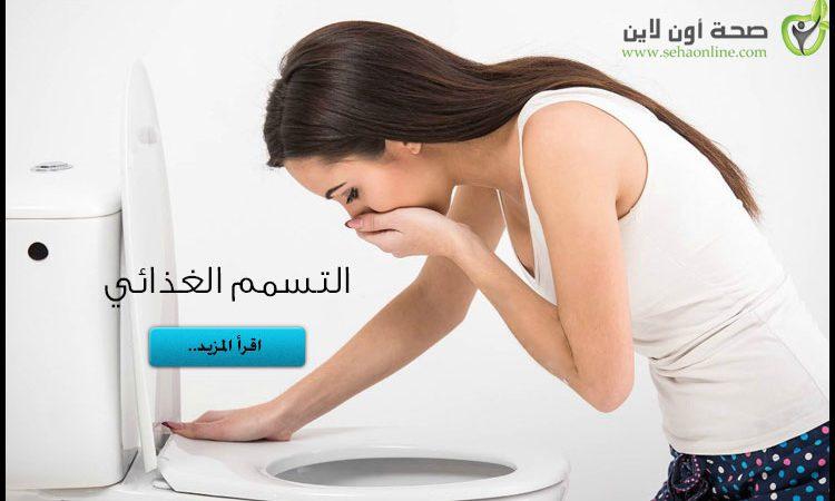 التسمم الغذائي .. أعراض التسمم الغذائي وأسبابه وكيفية التعامل معه