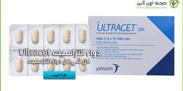دواء التراسيت