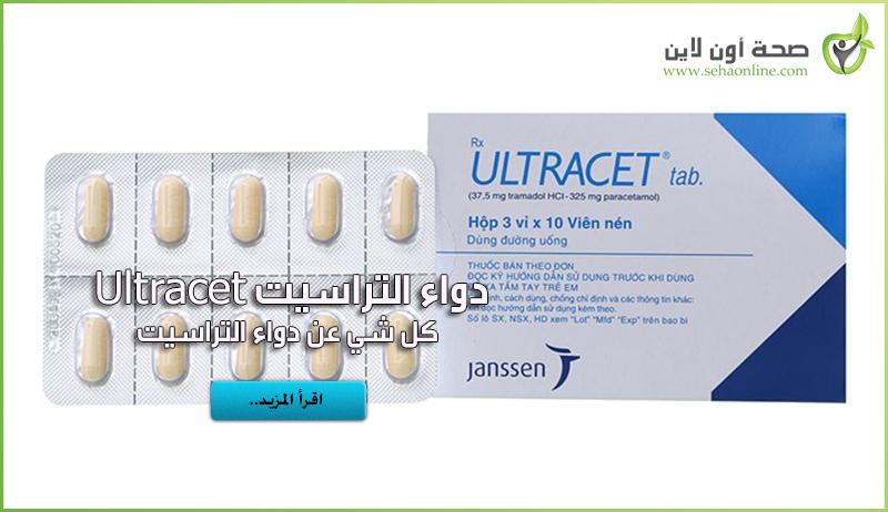 التراسيت Ultracet كل شيء عن دواء التراسيت
