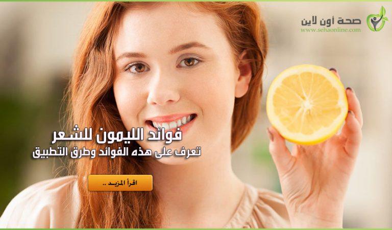فوائد الليمون للشعر وطرق استخدامه