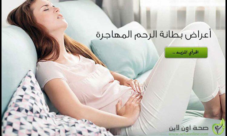 بطانة الرحم المهاجرة .. أعراضها وكيفية التفريق بينها وبين آلام الدورة الشهرية العادية