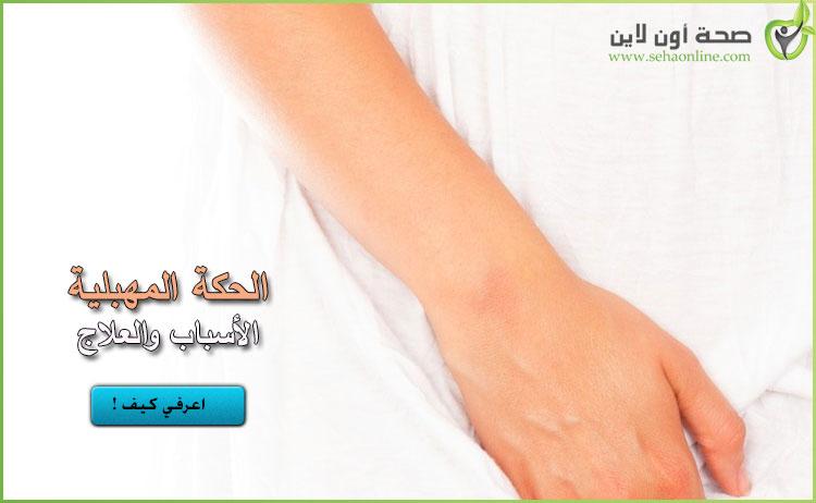 أسباب الحكة في المهبل وكيفية علاج الحكة المهبلية
