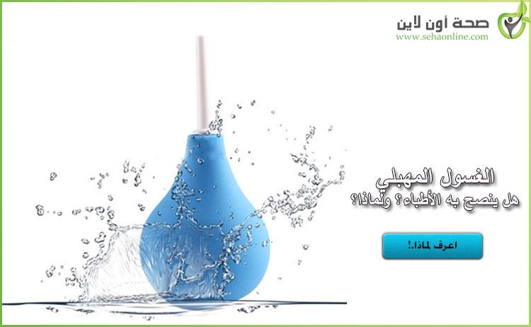 فوائد وأضرار الغسول المهبلي: غسول مهبلي