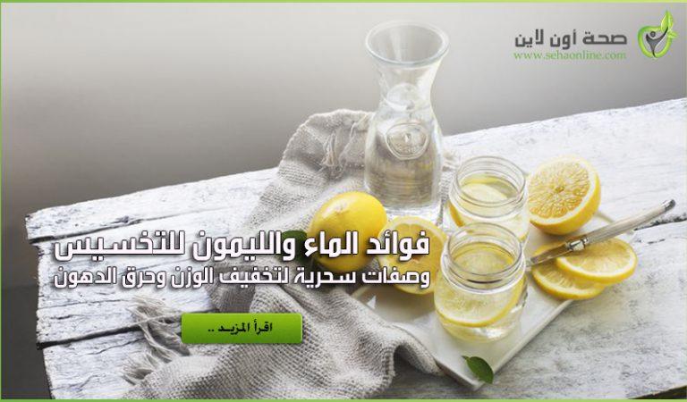 فوائد الماء والليمون للتخسيس – 4 وصفات سحرية