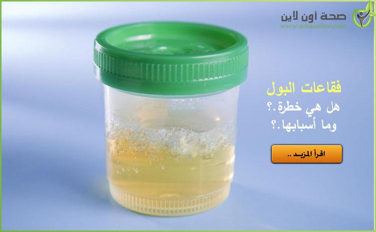 فقاعات في البول أسباب فقاعات البول أو البول الرغوي .. هل هي خطرة.؟ وما علاجها؟