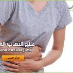 التهاب المثانة