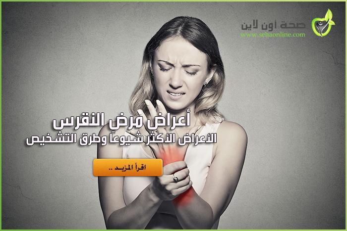 أعراض مرض النقرس وطرق تشخيصه
