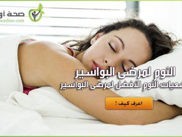 النوم لمرضى البواسير
