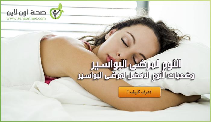 طريقة النوم لمرضى البواسير