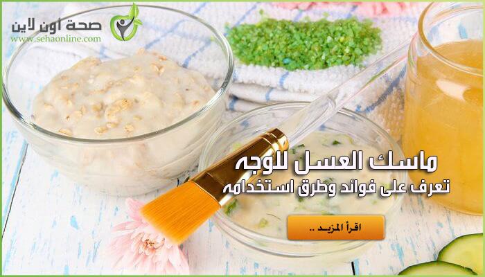 ماسك العسل للوجه – طريقة التحضير والاستعمال