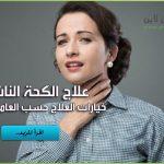 علاج الكحة الناشفة