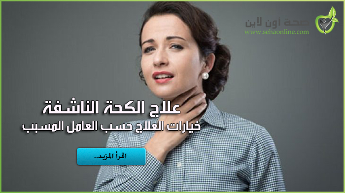 علاج الكحة الناشفة وطرق تخفيف أعراضها