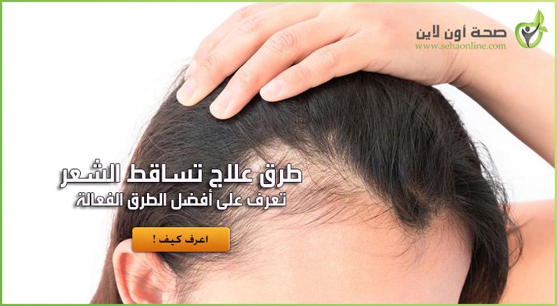 طرق علاج تساقط الشعر