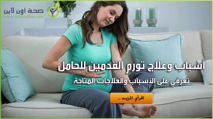 أسباب وعلاج تورم القدمين للحامل
