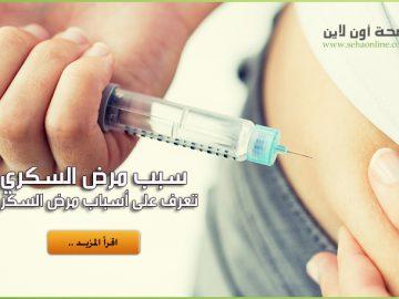 سبب مرض السكري