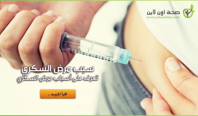 سبب مرض السكري .. تعرف على أسباب مرض السكري
