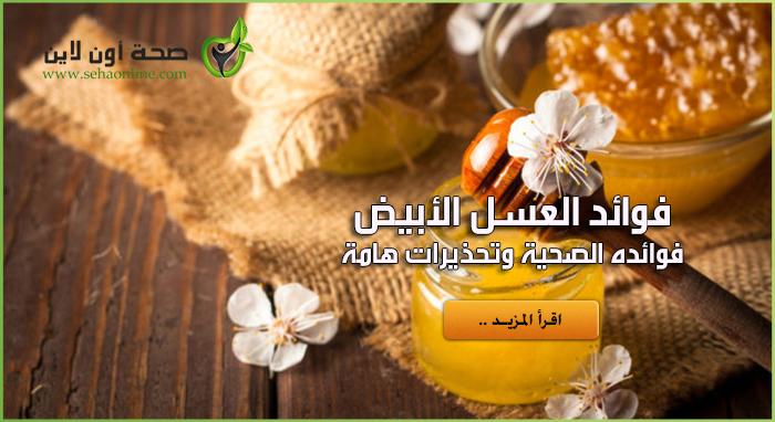 فوائد العسل الأبيض