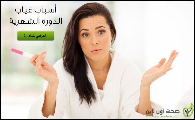 أسباب غياب الدورة الشهرية (2) .. وكيف تتعاملين مع غياب الدورة الشهرية قبل سن انقطاع الطمث؟