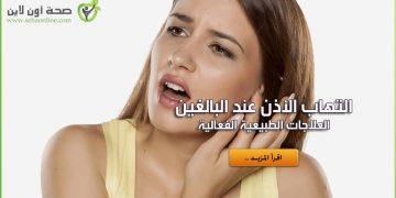 التهاب الأذن عند البالغين