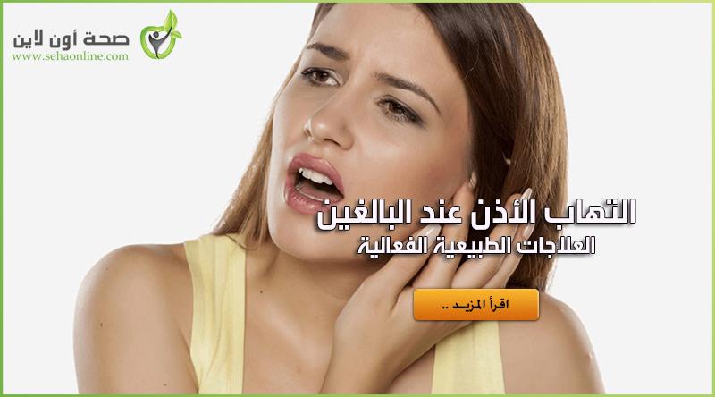 التهاب الأذن عند البالغين – العلاجات الطبيعية