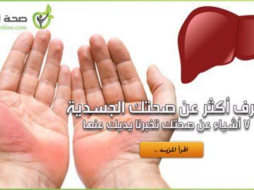 أشياء عن صحتك