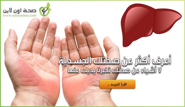 7 أشياء عن صحتك تخبرنا يديك عنها