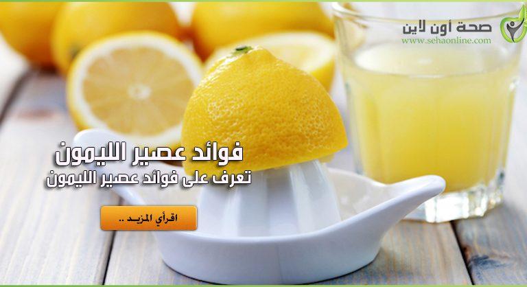 فوائد عصير الليمون تعرفي على فائدة الليمون