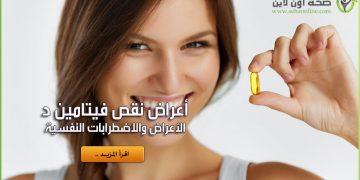 أعراض نقص فيتامين د النفسية