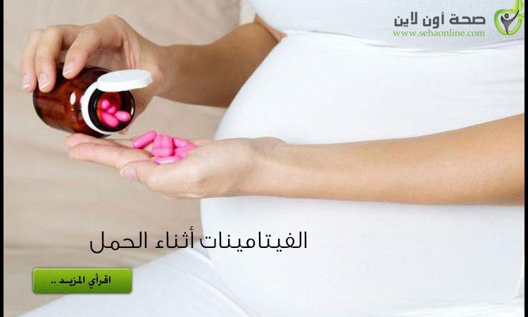 تناول الفيتامينات أثناء الحمل .. تعرفي على جرعات الفوليك آسيد والحديد خلال الحمل