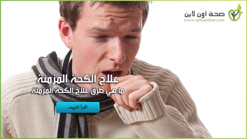 علاج الكحة المزمنة – ما هي طرق علاج الكحة المزمنة