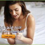اختبار الحمل المنزلي