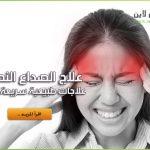 أعراض الصداع النصفي