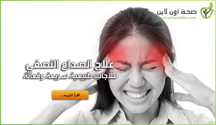 علاجات بسيطة سريعة وطبيعية لتخفيف أعراض الصداع النصفي