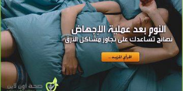 النوم بعد الإجهاض
